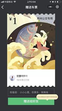 优惠乘车周3_副本.jpg